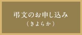 弔文のお申し込み(きよらか)
