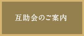 互助会のご案内(ごじょグル)