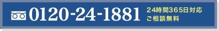 0120-24-1881 24時間365日対応 ご相談無料