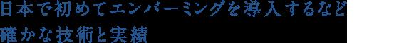 日本で初めてエンバーミングを導入するなど確かな技術と実績