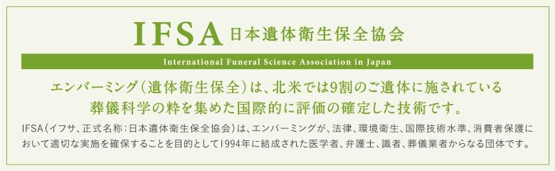 IFSA 日本遺体衛生保全協会