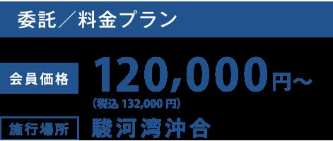 委託/料金プラン 会員価格:120,000円~ 施行場所:駿河湾沖合