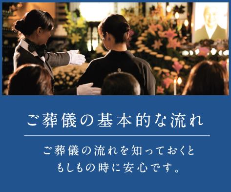ご葬儀の基本的な流れ ご葬儀の流れを知っておくともしもの時に安心です。