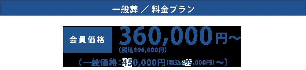 一般葬/料金プラン 会員価格 360,000円~(一般価格:550,000円~)