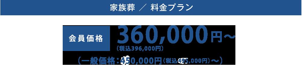 家族葬/料金プラン 会員価格 360,000円~(一般価格:550,000円~)