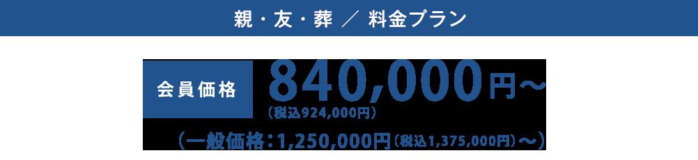 親・友・葬/料金プラン 会員価格 840,000円~(一般価格:1,250,000円~)