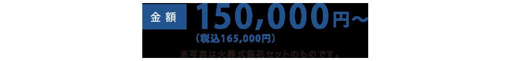 金額150,000~