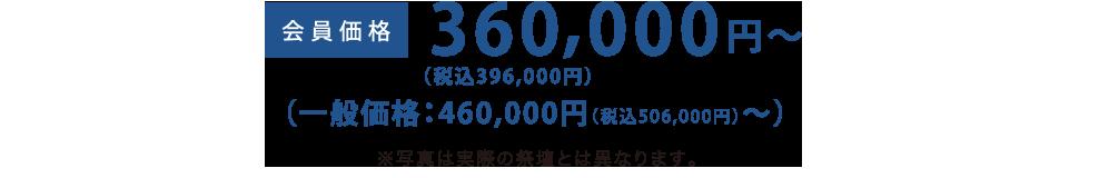 会員価格 360,000~(一般価格:550,000円~) 会場