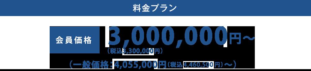 社葬・合同葬/料金プラン 会員価格 2,000,000円~(一般価格:2,755,000円~)