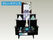 自宅飾り祭壇(高級黒塗り)