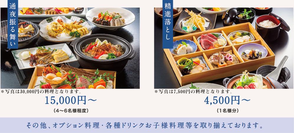 通夜振る舞い4,000円~ 精進落とし4,000円~ その他、オプション料理・各種ドリンク、お子様料理等を取り揃えております。