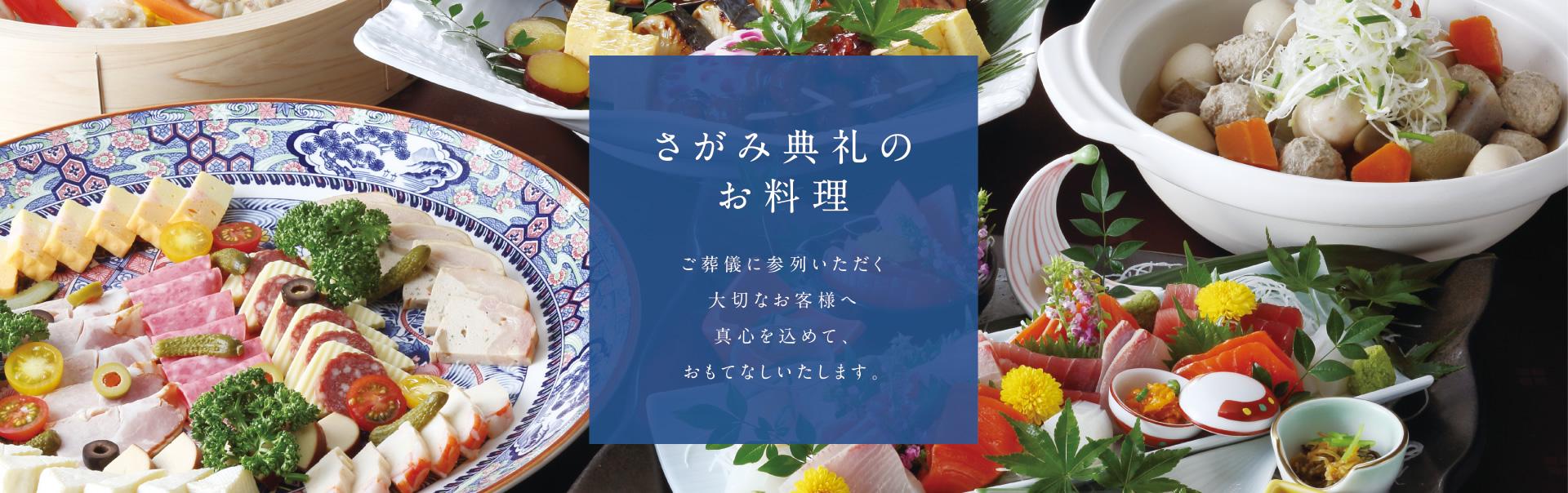 さがみ典礼のお料理 ご葬儀に参列いただく大切なお客様へ真心を込めて、おもてなしいたします。