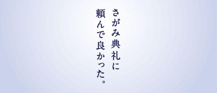 典礼 倒産 さがみ アルファクラブ武蔵野株式会社