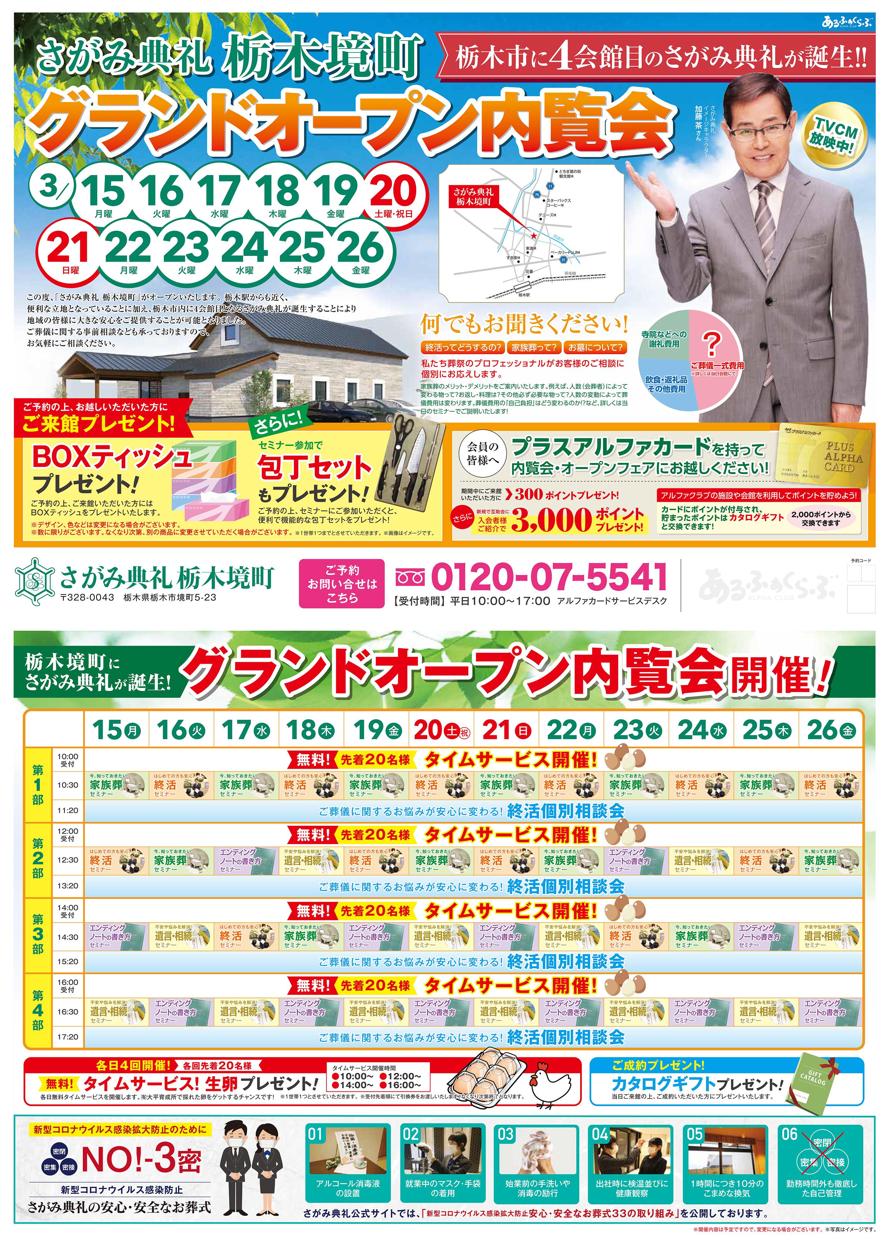 「さがみ典礼 栃木境町」オープン